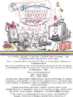 Apple Macintosh в СССР старая реклама компьютеров