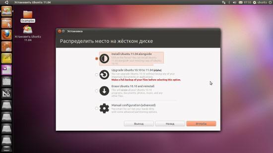 В Ubuntu 11.04 упростили разметку диска и добавили возможность обновления/замены предыдущих версий