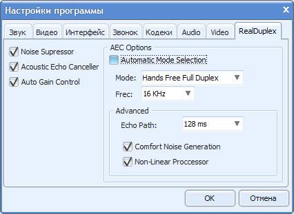 Настройки RealDuplex - Работа с интернет телефонией на примере SIPNET - Форум Сириус - Торез