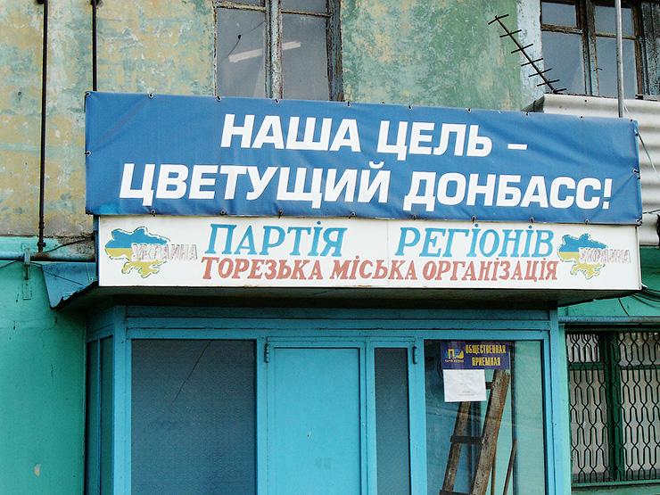 Торез отделение партии регионов - Коротко о Торезе Взгляд на город Торез глазами жителей Донецка - Форум Сириус - Торез