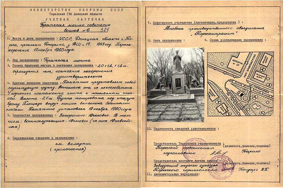 Братская могила - г. Торез, пр. Гагарина, у восмилетней школы № 17