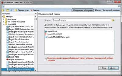 Дополнение ScrapBook наиболее мощное решение для создания локального архива ссылок и веб страниц браузера Firefox - Форум Сириус - Торез