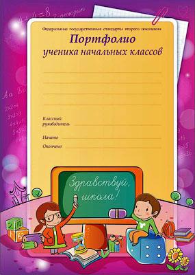 Портфолио ребенка. Образцы и рекомендации портфолио для детей