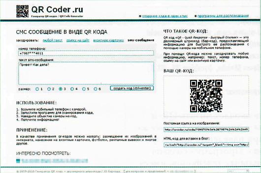 Форма создания шаблона SMS на сайте www.qrcoder.ru - Заштрихуи и закодируй! Матричные обозначения в быту
