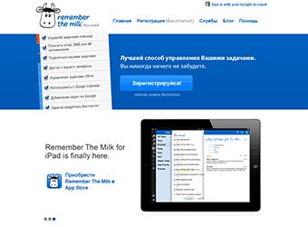 Remember the Milk - «Не забудьте про молоко» - Советы по Windows и ПО Упрощаем работу с операционной системой и программами - Форум Сириус - Торез