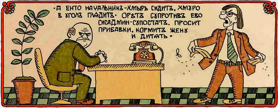 Откуда произошли ругательства, которыми славится красивый русский язык? - Форум Сириус - Торез