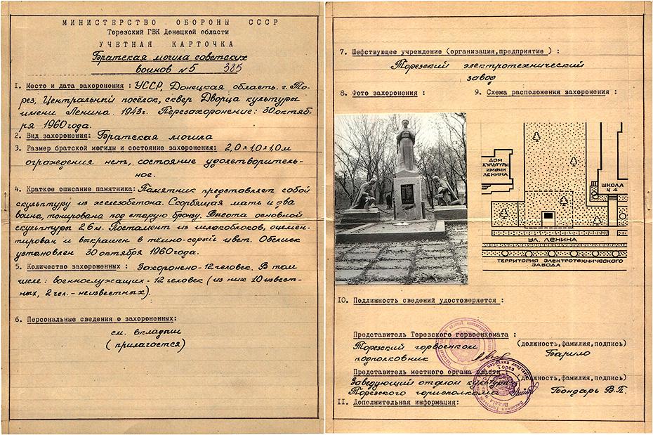 Братская могила - г. Торез, п. Центральный, сквер Дворца культуры им. Ленина