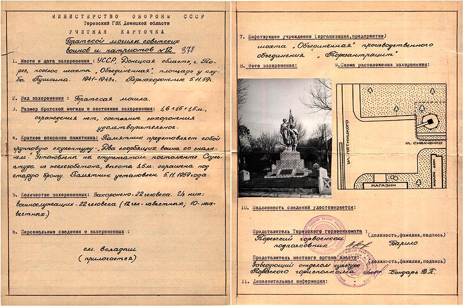 Братская могила г. Торез, п. шахта Объединенная, пл. у клуба Пушкина