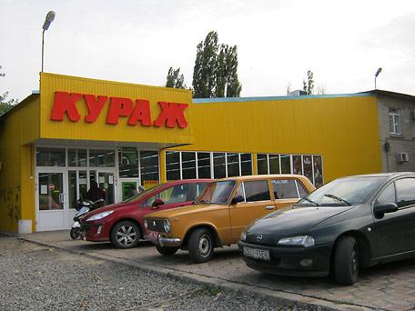 Главный фасад пристройки торгового комплекса - супермаркет «Кураж» - Спешите!!! Скоро закроют «Кураж» - Форум Сириус - Торез