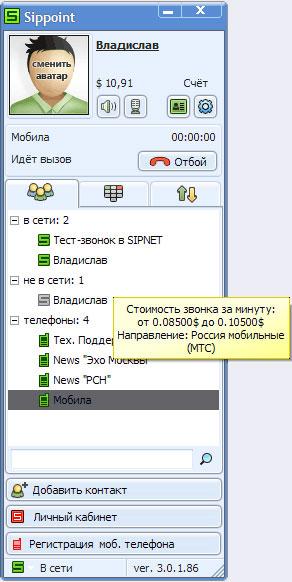 Вызов на мобильный телефон - Работа с интернет телефонией на примере SIPNET - Форум Сириус - Торез