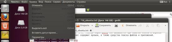 Глобальное меню в Ubuntu 11.04