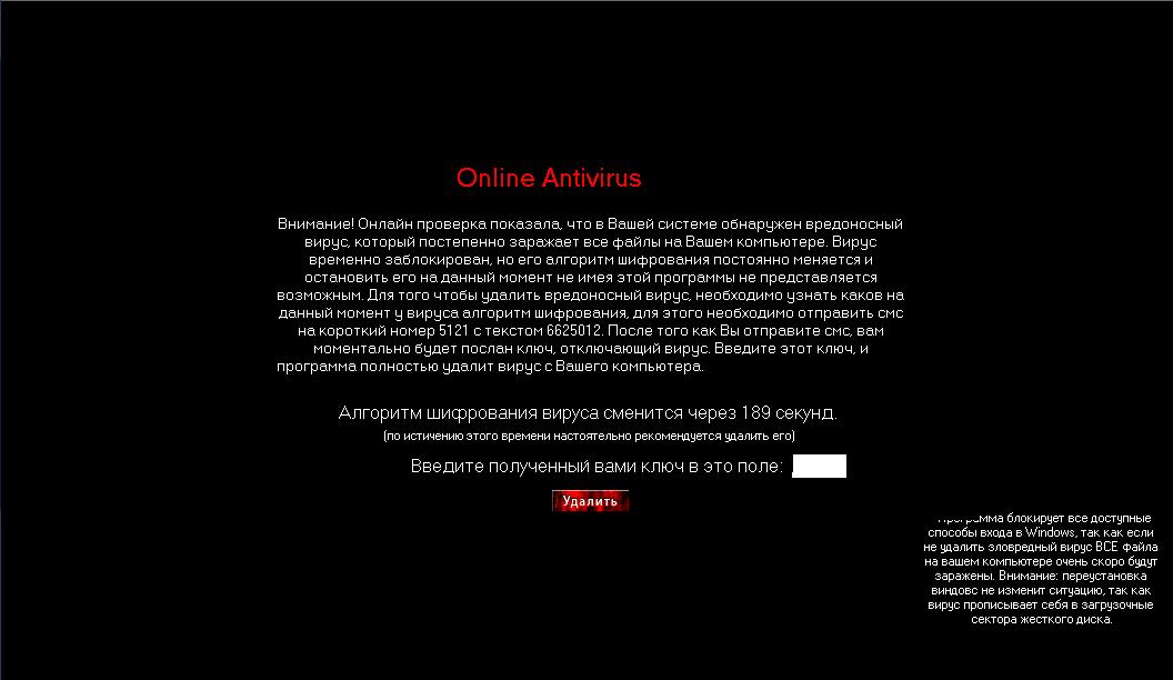 Удаляем трояна, требующего отправку SMS с компьютера - Форум Сириус - Торез