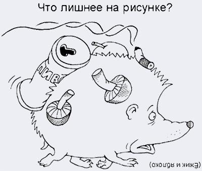 Что лишнее на рисунке? - 10 ловушек ума - Форум Сириус - Торез