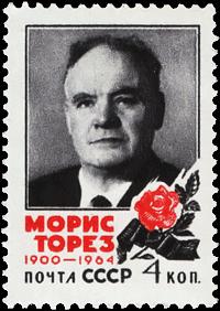 Почтовая марка СССР посвящённая М Торезу 1964 год - Форум Сириус - Торез