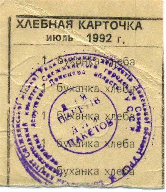 Янукович начал «шоковую терапию». Народ остался без гречки - Форум Сириус - Торез