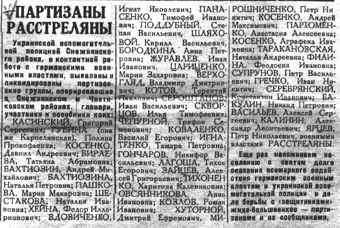 Подпольное антифашистское движение Чистяково (Тореза). Они родились обычными людьми, а умерли героями