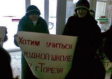 Пять жительниц Тореза пикетируют 3-ю сессию Донецкого областного совета 6-го созыва