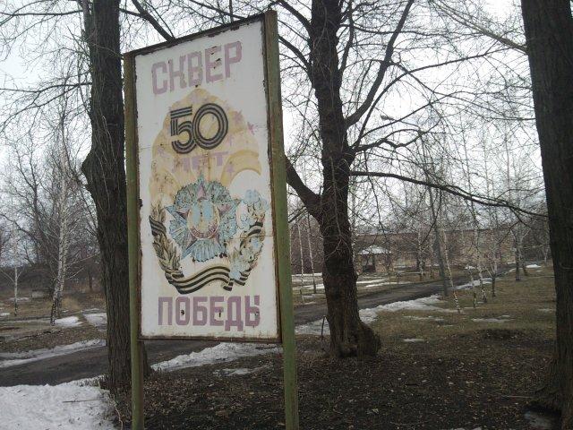 Сквер 50 лет победы - Посёлок шахты 3-БИС. Город Торез