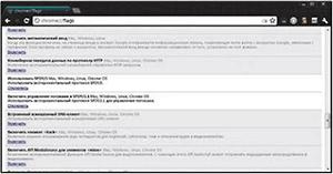 На странице экспериментальных настроек Chrome есть ряд опций позволяющих заметно ускорить работу браузера - Форум Сириус - Торез