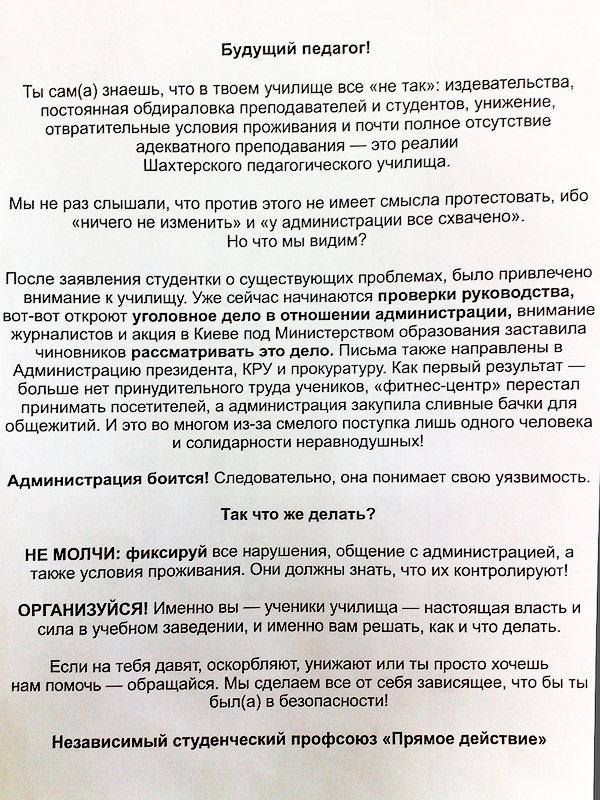Письмо студентки Шахтёрского педагогического училища министру образования Ивану Александровичу Вакарчуку