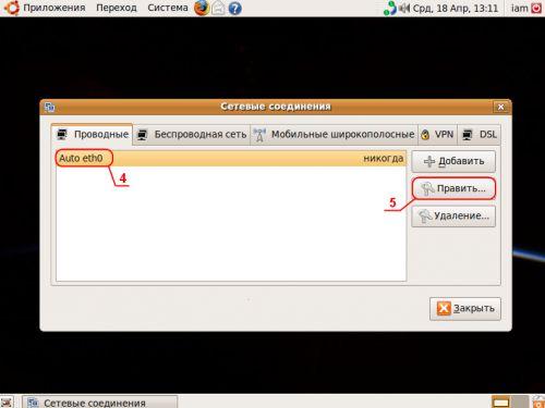 Автоматические настройки сетевого подключения Ubuntu (Динамический IP)