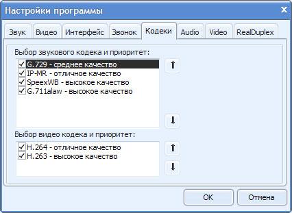 Выбор приоритетов кодеков - Работа с интернет телефонией на примере SIPNET - Форум Сириус - Торез
