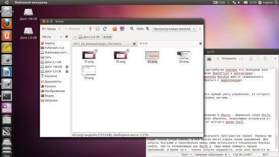 Рабочий стол Unity в Ubuntu 11.04