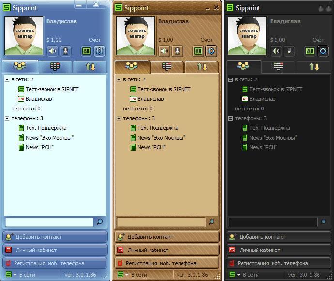 Различные темы оформления - Работа с интернет телефонией на примере SIPNET - Форум Сириус - Торез