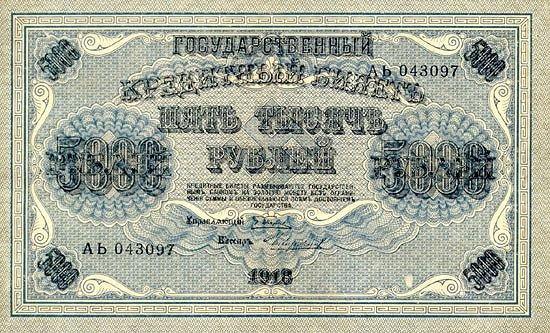 Свастичный знак присутствует и на русских деньгах до 1918 года