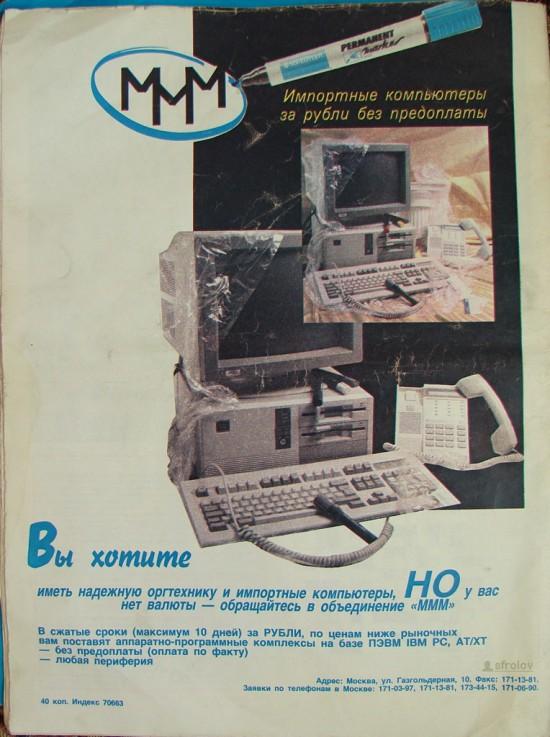 МММ старая реклама компьютеров - Форум Сириус - Торез