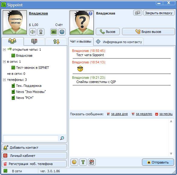 Окно чата - Работа с интернет телефонией на примере SIPNET - Форум Сириус - Торез