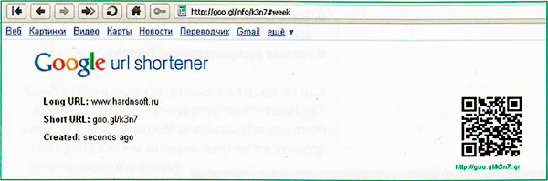 QR-код в сервисе Google Url Shortener - Заштрихуи и закодируй! Матричные обозначения в быту - Форум Сириус - Торез