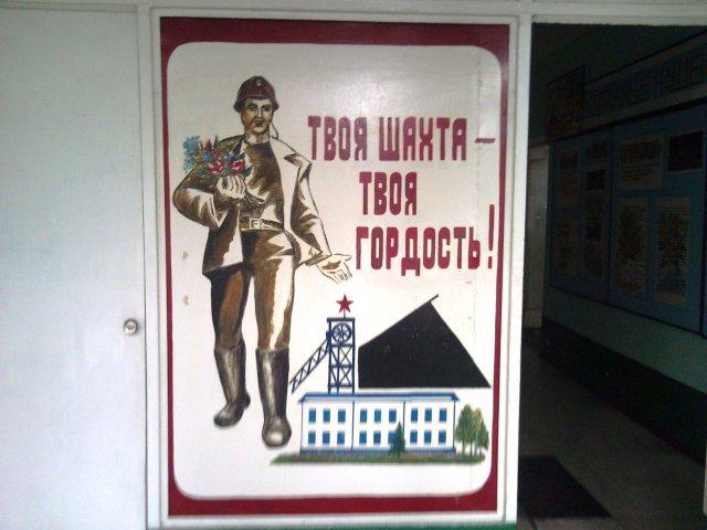 Агитационный плакат в здании комбината Шахты 3-БИС - Посёлок шахты 3-БИС. Город Торез