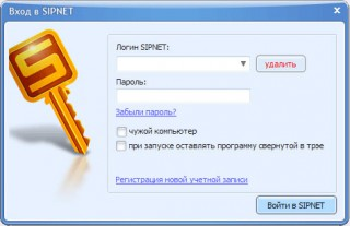 Вход в Sipnet   Работа с интернет телефонией на примере SIPNET