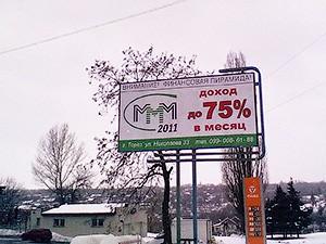 Рекламный щит МММ 2011 в Торезе