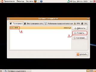 Автоматические настройки сетевого подключения Ubuntu  Динамический IP