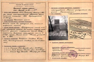 Братская могила   г  Торез  п  Шахтоуправления «Торезское»  около канатной откатки