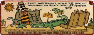 Откуда произошли ругательства  которыми славится красивый русский язык