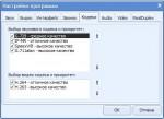 Выбор приоритетов кодеков   Работа с интернет телефонией на примере SIPNET